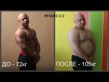 Первая Тренировка Жиробаса. ФМ4М часть 1 из 8 Ярослав Брин ФМ4М сушка тела как сбросить вес