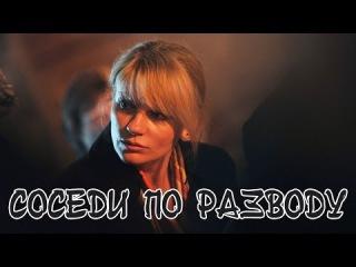 Соседи по разводу 13.10.2013 мелодрама фильм