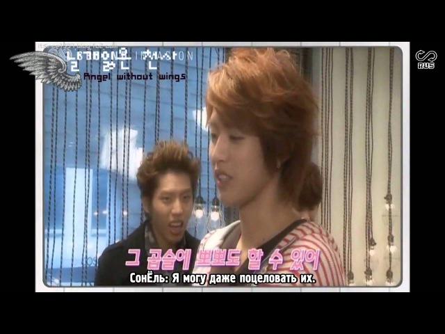 [RUS SUB] Infinite - Couple Game Choosing Partners © SI Concert (DVD ver.)