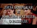 Как живут знаменитости. Лиза Боярская и Максим Матвеев о разводе.