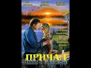 Причал любви и надежды 1 серия (сериал, 2013) Мелодрама Причал любви и надежды смотреть фильм онлайн
