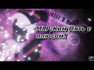 MLP:Заставка,Ким 5 с плюсом!