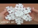 Crochet 3D Snowflake Урок 22 часть 1 из 2 Снежинка вязаная крючком
