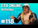 GTA 5 Смешные моменты (перевод) 118 - Офис Вайлдкэта (VanossGaming)