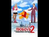 Фильм Любовь в большом городе 2 - фильм о фильме