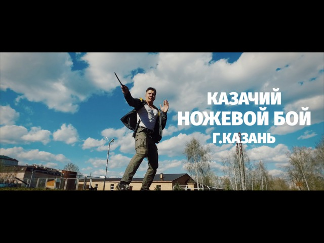 Казачий ножевой бой г Казань Качество 4К