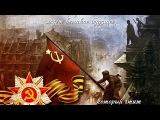Черные Береты -    Бессмертный полк