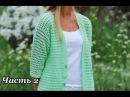 Кардиган крючком. Часть 2 Jacket crochet. Part 2