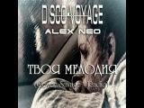 Disco-Voyage &amp Alex Neo - Твоя мелодия (Cover Savage - Radio)