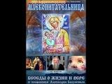 Млекопитательница (фильм о чудотворной иконе Пресвятой Богородицы, посвященный Пасхе Христовой)