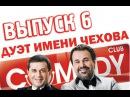 Comedy Club Дуэт имени Чехова выпуск 6