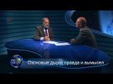 Программа Русский космос №29. Глубинная дегазация