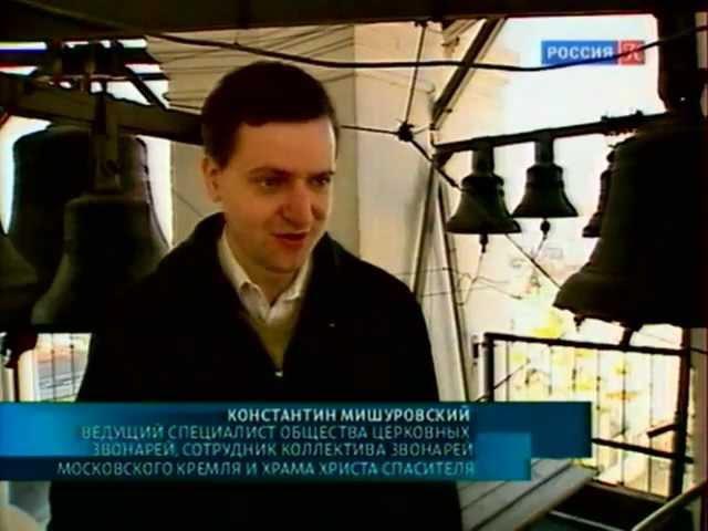Двадцатилетие звона в Кремле
