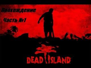 Dead Island Хардкорное прохождение #1 Игра про зомби. Заражение.