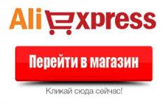 Aliexpress: Скидки от 5 %! - Акции, Купоны и - Карталы