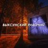 Новости Выксы газета «Выксунский рабочий»