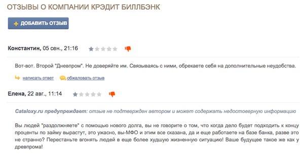 отзывы о компании крэдит биллбэнк
