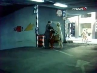 «Бегство мистера Мак-Кинли» (1975) — несколько тактов музыкальной темы фильма в финале