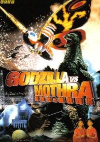 Godzilla contra Mothra