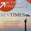 sevtimes.ru - бесплатные объявления Севастополя