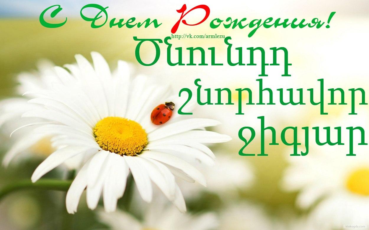 Армянские открытки с днем рождения фото
