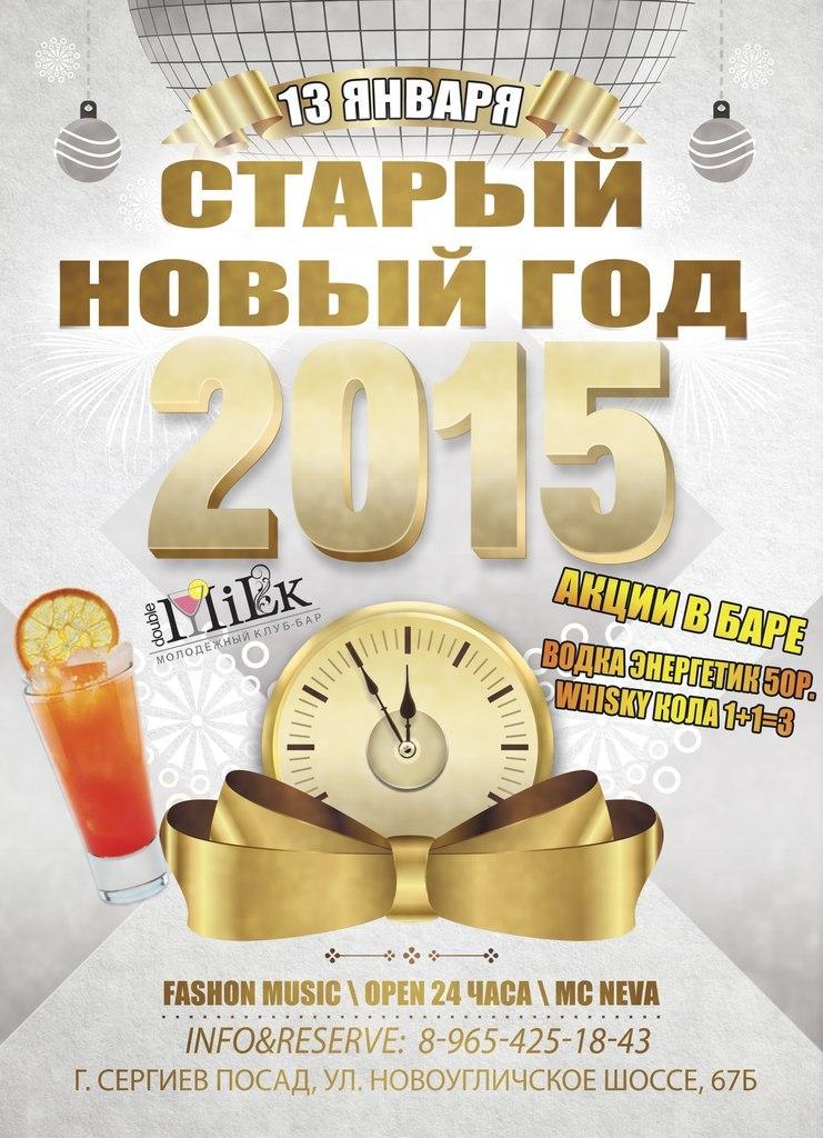 Афиша Сергиев Посад 13.01.15 -Старый Новый Год в Double Milk