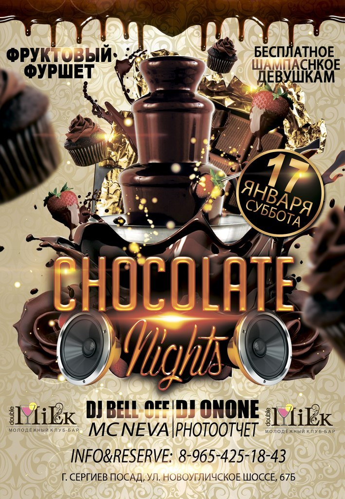 Афиша Сергиев Посад 17.01.15 CHOCOLATE NIGHT