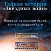 Тайная история «Звездных войн»: книга на русском