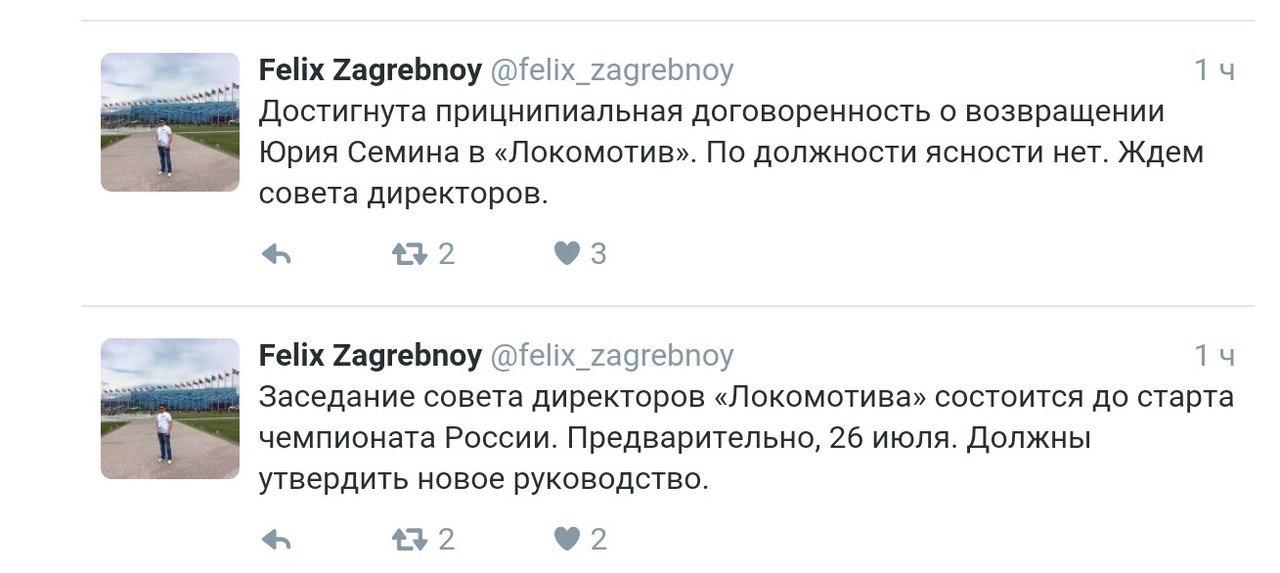 Достигнута принципиальная договоренность о возвращении Юрия Семина в «Локомотив»