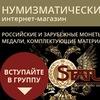 Нумизматический интернет-магазин Status