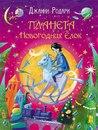 read.ru/id/3874246/?pp=1752