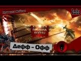 Правила Войны: Гайд - Оффер или Деффер (Атака /Защита)