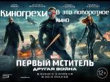 Киногрехи (10 обзор) - Первый мститель: другая война - Поворотное кино!