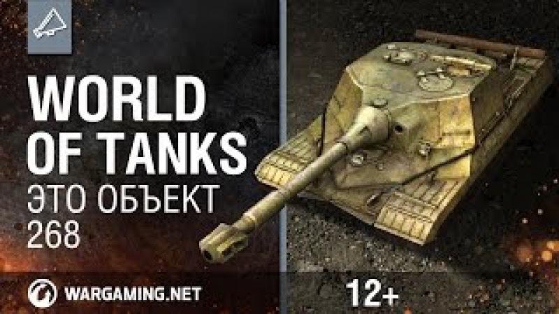 World Of Tanks Это объект 268 смотреть онлайн без регистрации