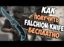 КАК ПОЛУЧИТЬ БЕСПЛАТНО НОЖ FALCHION KNIFE В КСГО | FREE FALCHION KNIFE IN CS:GO