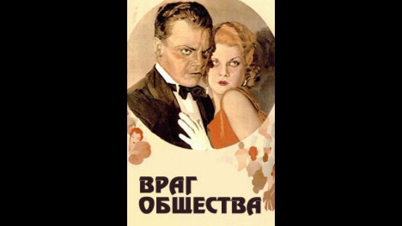 Враг общества The Public Enemy / Уильям А. Уэллмен, 1931 (драма, криминал)