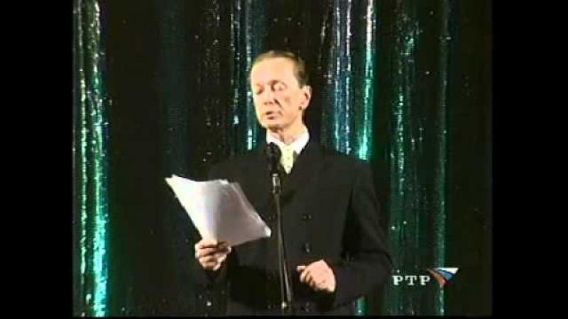Михаил Задорнов Фантазии 2002