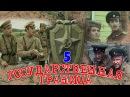 Государственная граница. Фильм 5-й: Год сорок первый (1986)