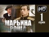 Марьина роща HD 1 серия из 16 детектив сериал