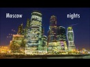 Безумно Красиво 2014 Borman Njoy pres Moscow Night Uplifting