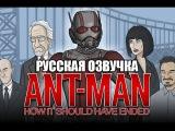 How Ant-Man Should Have Ended   Как Должен Был Закончиться Человек Муравей