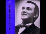 Муслим Магомаев - Позови меня - 1967