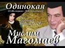 Одиночество женщины - Муслим Магомаев