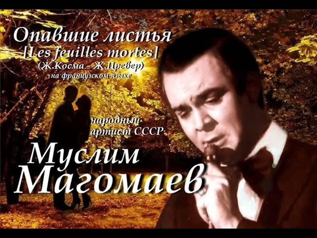 Муслим Магомаев - Опавшие листья