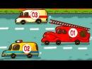 Мультик Три котенка. Специальные машины: пожарная, скорая помощь и полицейская машина