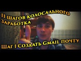 Шаг 1. Как создать Gmail почту.Как создать и монетизировать ютуб youtube канал.