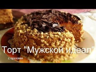 ТОРТ МУЖСКОЙ ИДЕАЛ со сгущенкой ОЧЕНЬ ПРОСТОЙ РЕЦЕПТ VIKKAvideo-