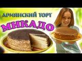 Рецепт армянского торта Микадо /Готовим торт из фильма Последний из Магикян/