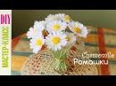 Ромашки из Бумаги Своими Руками Chamomile of crepe paper Tutorial DIY цветы ✿ NataliDoma