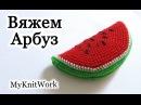 Вязание крючком. Вяжем Арбуз. Долька арбуза крючком. Crochet. Knit Watermelon.